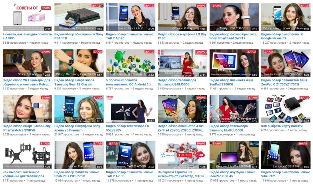 Магазин Алло в Youtube