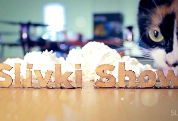 SlivkiShow