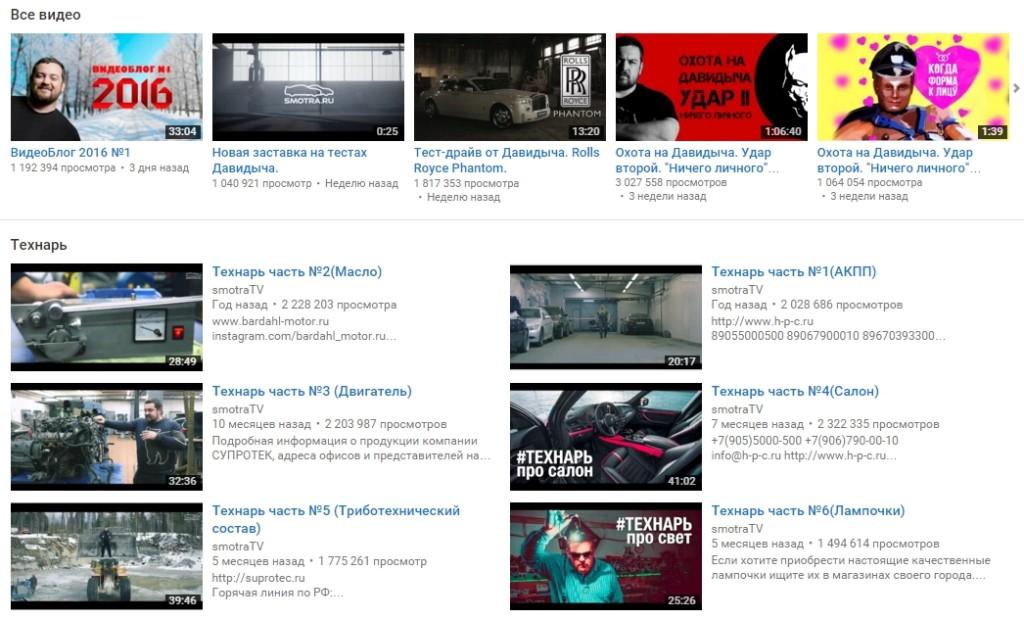 smotraTV - YouTube